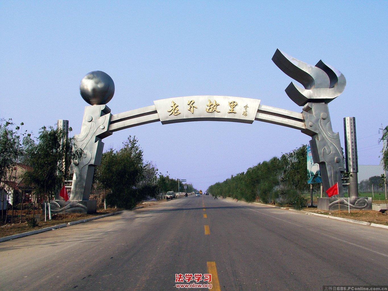 周口鹿邑县两人上榜 中国乡村旅游致富带头人 名单