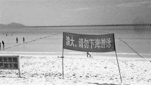 """""""夺命海滩""""三年溺亡28人 游客溺亡后家属状告景区"""