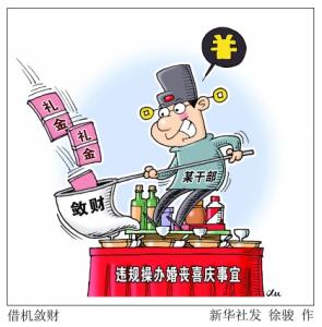 河南唐河县通报5起违反中央八项规定精