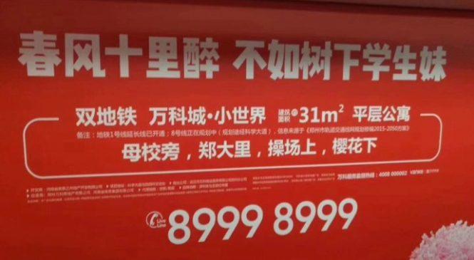 郑州万科广告侮辱女大学生 违反广告法条款及面临的处罚