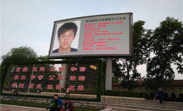 """郑州市紫荆山公园大屏曝光""""老赖""""信息"""