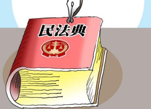 中国民法典的编纂历程与愿景