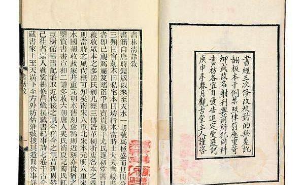 中国宋代时期对版权的保护