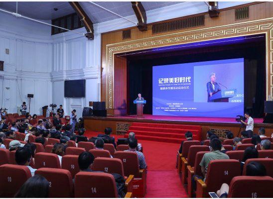 记录美好时代融媒体传播活动在京启动