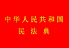 清华法学院三位名师解读民法典